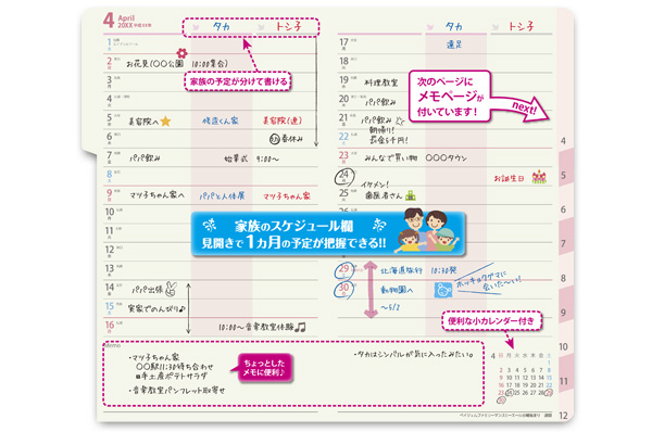 series_family_datebook_01_img04